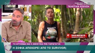 Η Σοφία αποχωρεί από το Survivor; | Ευτυχείτε! 8/2/2021 | OPEN TV