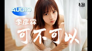 【大陸流行歌】季彥霖 - 可不可以(深情女聲版)♬♫動態歌詞MV【高音質完整版】(2018)
