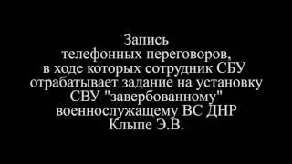 Запись телефонных переговоров между Клыпой Э.В. и сотрудником СБУ(, 2017-01-31T09:14:51.000Z)