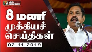 Puthiya Thalaimurai 8 AM News 02-11-2019