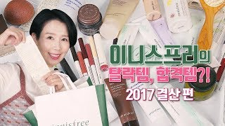 50 Innisfree Pass, Fail, and Great Product by Director Pi