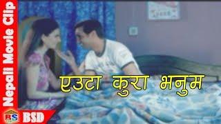 एउटा कुरा भनुम || Nepali Movie Clip || Parichaya