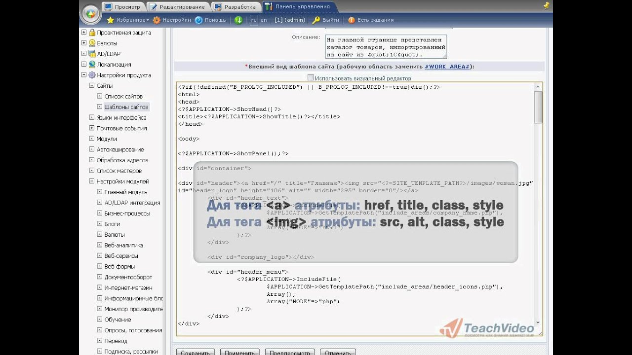 Как изменить фон страницы в битрикс посмотреть номер лицензии битрикс