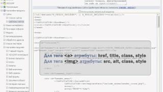 Редактирование шаблона в 1С-Битрикс (24/49)