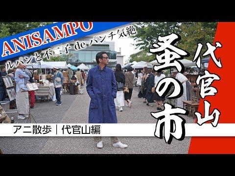 【アニ散歩☆代官山編】代官山 蚤の市でフレンチビンテージ気絶!