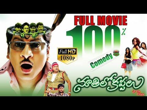 Noothilo Kappalu Telugu Full Length Movie | Rajendra Prasad, Ram Teja, Sandhya Ajith