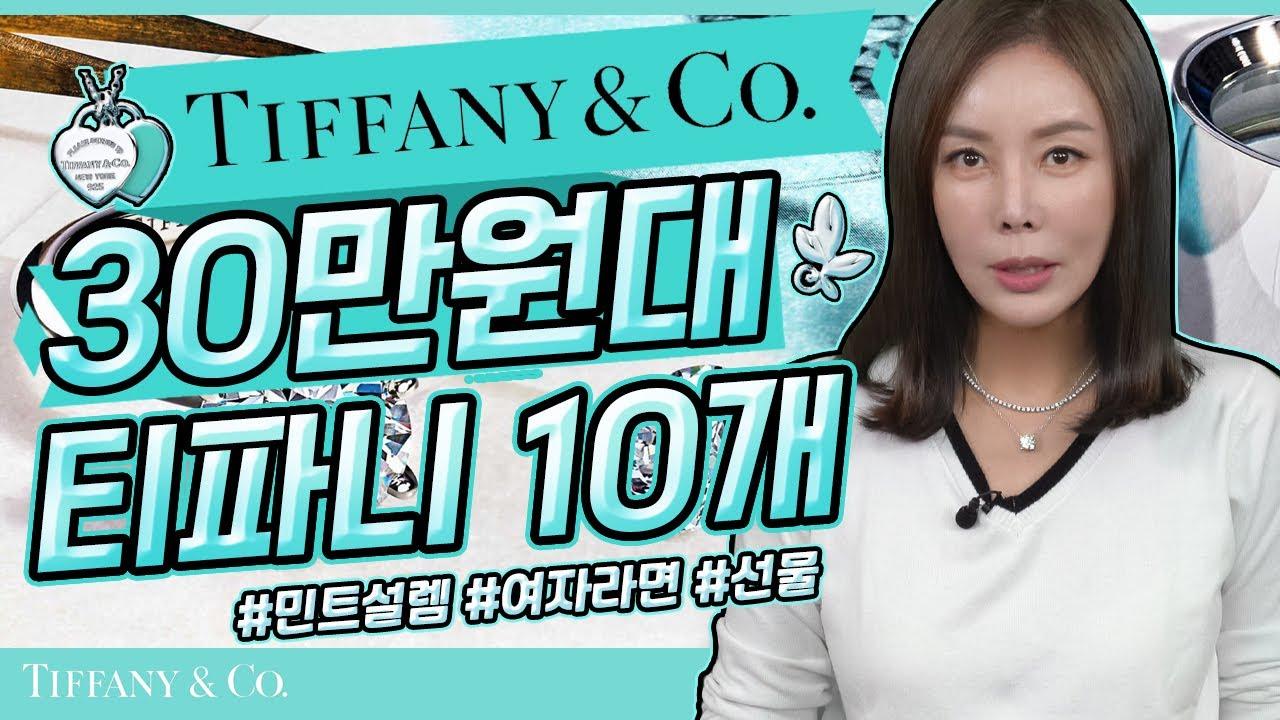 """[티파니앤코] 민트홀릭💙! """"20~30만원대"""" 가성비+인기 비주얼 주얼리 10개❗. Tiffany&co. pretty and cheap jewelry.Tiffany 漂亮便宜的珠宝"""