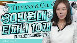 """[티파니앤코] 민트홀릭! """"20~30만원대&q…"""