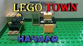 Lego Town #1 / Начало / Лего город / Лего анимация