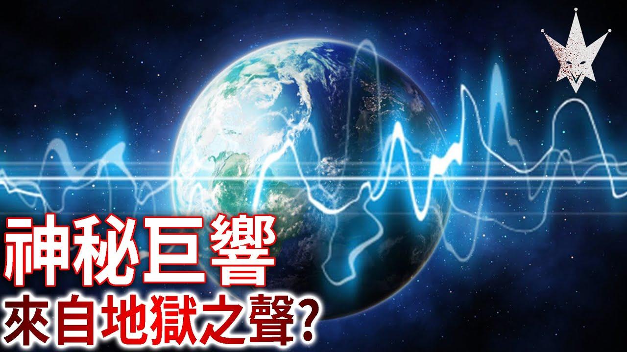 【超自然事件簿】來自天空神秘巨響,是地獄之聲還是天使號角?至今無解之謎,台灣也曾發生多起紀錄。