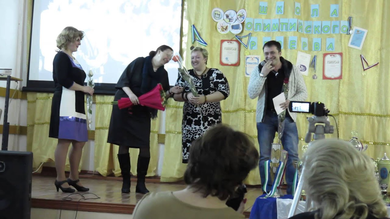 20 лет после окончания школы,поздравления,подарки учителям в Карпогорах,Лангепасе