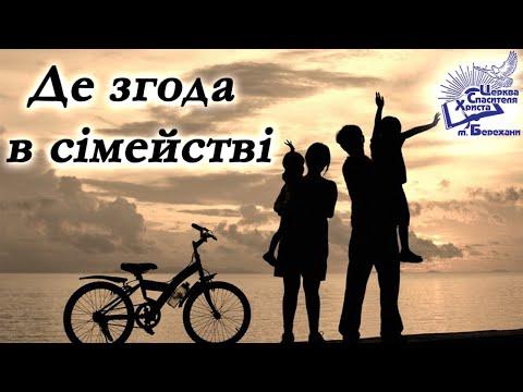 Де згода в сімействі - Антон і Яна Погодич