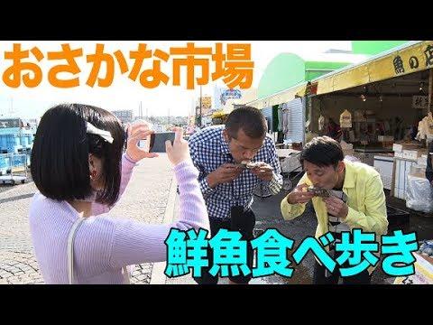 那珂湊おさかな市場で写真旅。カミナリ、根本凪が茨城県のフォトジェニックなスポットを旅する「#いばジェニック写真旅(仮)」#4