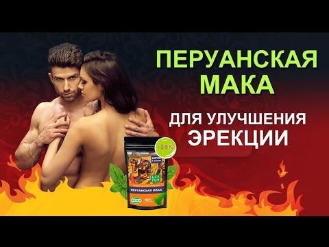 Перуанская Мака купить в Харькове