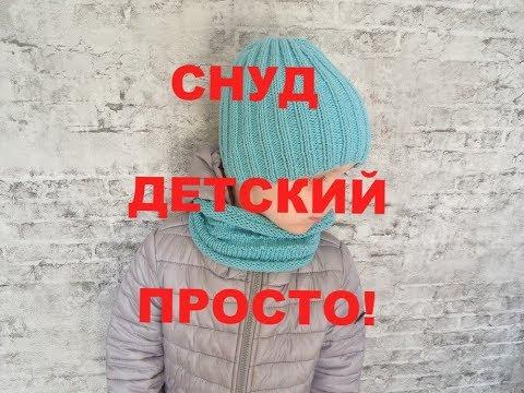 Вязание спицами снуда детского