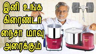 கிரைண்டர்ல மாவு நைசா அரைக்க இதை செய்ங்க | Grinder using tips in tamil table top grinder kitchen tips