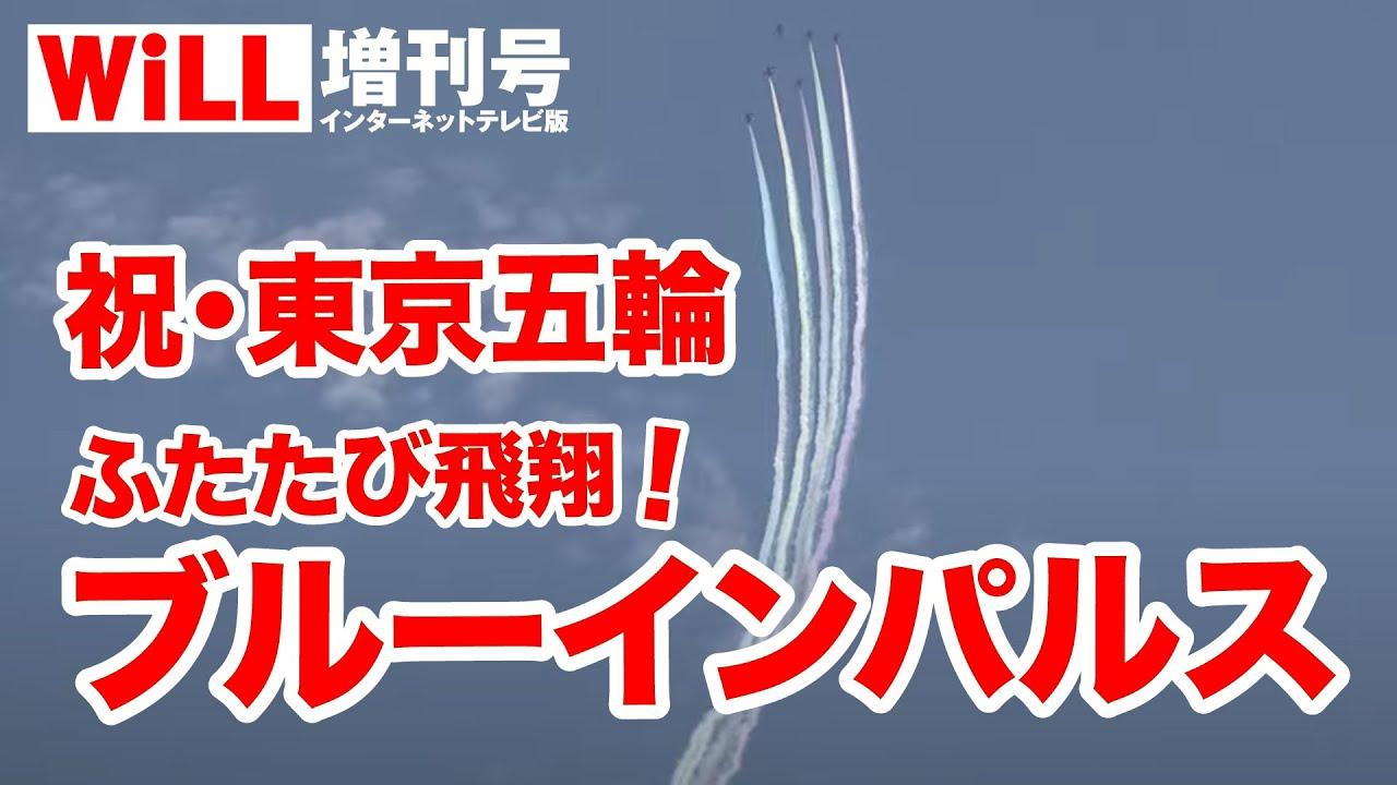 【祝・五輪開幕】東京の空をふたたびブルーインパルスが飛翔!【WiLL増刊号 特別編】