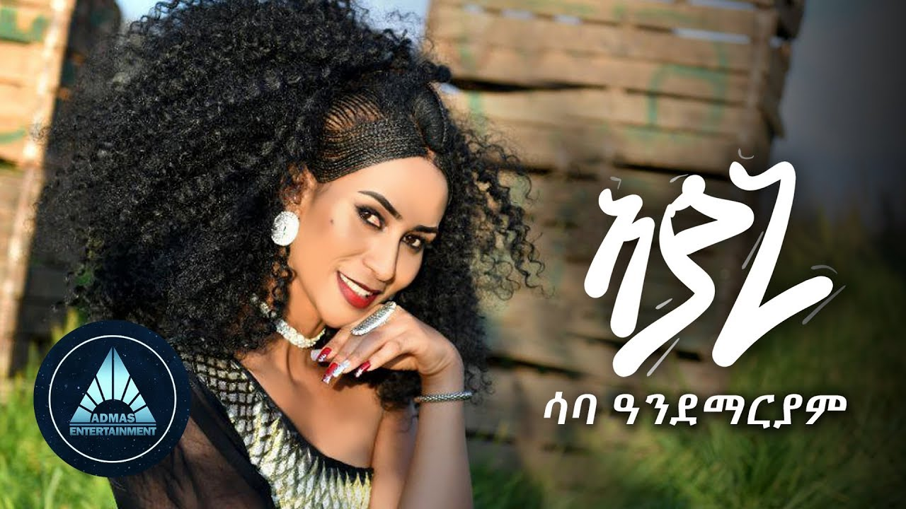 Saba Andemariam - Ayani (Official Video) | Eritrean Music
