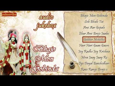Bengali Krishna Devotional Songs   Bhajo Mon Gobinda   Audio Jukebox   Bengali Krishna Song
