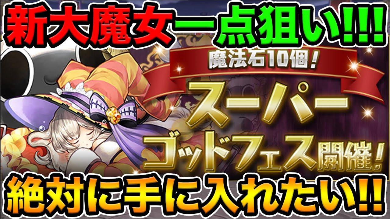 Download 大魔女レムゥ一点狙いでSGFガチャ!50連引いてみた!【スー☆パズドラ】