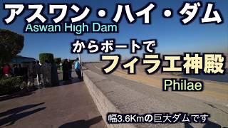 アスワン・ハイ・ダムからフィラエ神殿