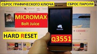 Hard reset Micromax Q3551 Сброс настроек micromax q 3551 bolt juice