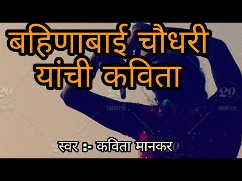 are khopyamadhe khopa, bahinabai choudhari,kavita mankar, bahinabaichi gani,marathi poem on life
