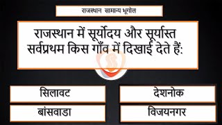 Rajasthan General Geography Question Test in Hindi (Rajasthan GK for Lab Assistant, LDC, Supervisor)
