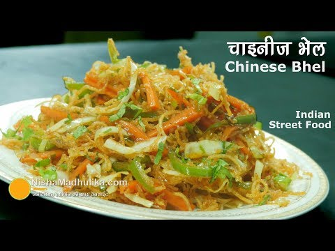 Chinese Bhel | चाइनीज भेल । Indian Street Food Crispy Noodle Veg Recipe