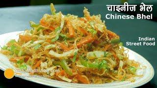 Chinese Bhel | चाइनीज भेल । Indian Street Food Crispy Noodle Veg Recipe