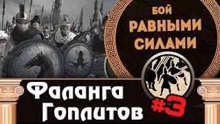 Фаланга гоплитов #3   Total War: Rome 2 (юниты)