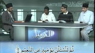 Al-Tarteel #25 Learn the correct pronunciation of the Holy Qur'an