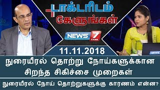Doctoridam Kelungal 11-11-2018 News7 Tamil Show