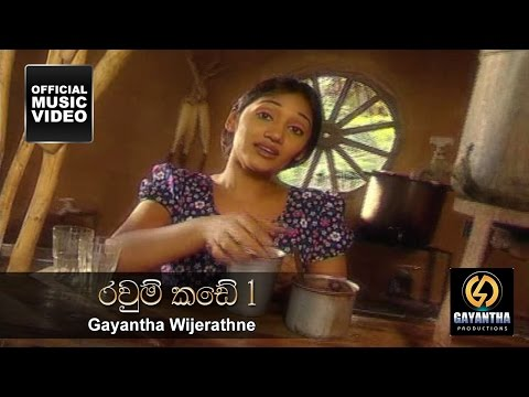 Ravum Kade 1 - Gayantha Wijerathne