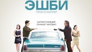 Эшби - Ashby - Микки Рурк - Русский HD Трейлер 2015