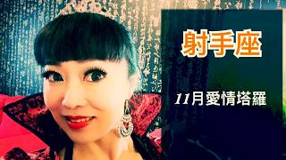 射手座11月愛情占卜❤️咪咪愛塔羅♐️Sagittarius November 2018 Love Tarot Reading Akashic Tarot