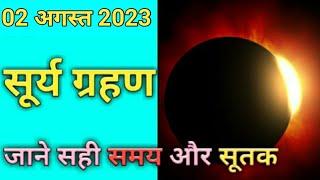 सूर्य ग्रहण 2022 भारत जाने सही समय - surya grahan 2021 - surya grahan india – solar eclipse