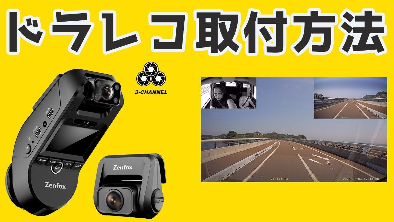 【DIY】ドライブレコーダー取付方法!前後と車内3カメラで高画質録画!Zenfox・T3 レビュー【あおり運転対策】