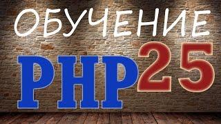 Уроки PHP - 25. PDO и PHP