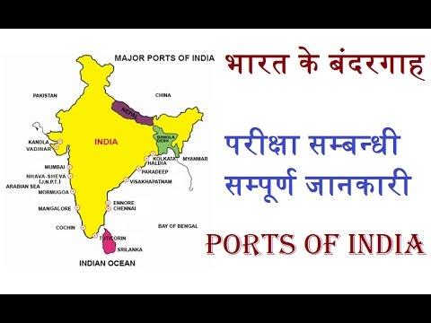 PORTS OF INDIA :: भारत के प्रमुख बंदरगाह :: सम्पूर्ण महत्वपूर्ण तथ्यों का संकलन