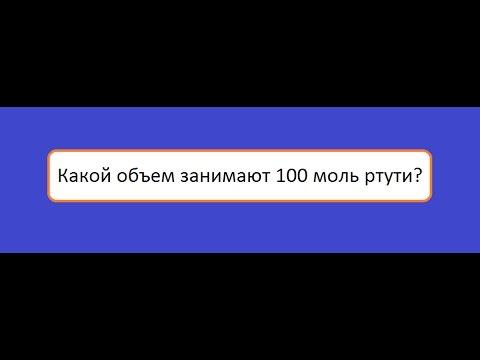 какой объем занимает 2 5 моль как проверить кредитную историю через госуслуги baikalinvestbank-24.ru