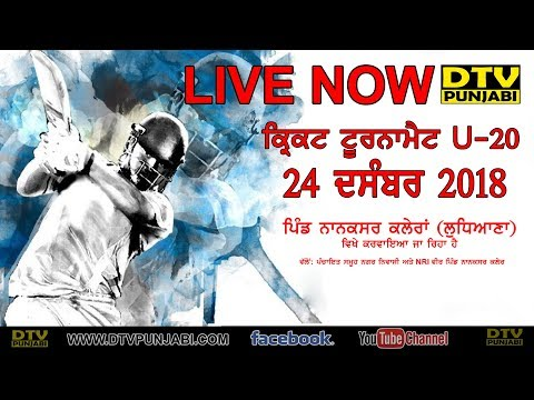 [LIVE]  Cricket Tournament U-20 Nanaksar Kaleran (Ludhiana) 24-12-18