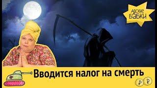 Вводится налог на смерть | Кэшбэк для пенсионеров от Центробанка РФ