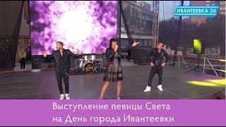 Концерт певицы Света на День города Ивантеевки (2017)