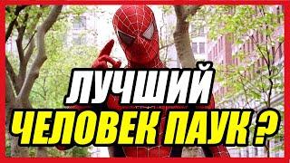 Обзор на фильмы Человек Паук (2002, 2004, 2007) // Обзор на фильм // Человек паук