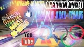 видео Федерация прыжков на батуте России |