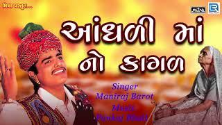 Andhali Mano Kagal Maniraj Barot   આંધળી માં નો કાગળ   Superhit Gujarati Song   FULL Audio