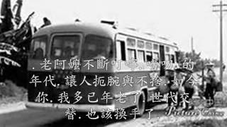 五十年代的台灣人2