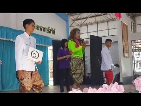 เกมภาษาไทย