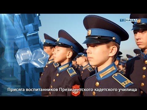 Присяга воспитанников Президентского кадетского училища